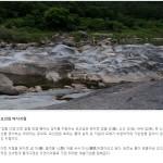 요선암 → 큐브존 (20분/14.38km) - 강원도 영월군 수주면 무릉리