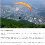 영월 패러글라이딩 → 큐브존 (26분/17.75km) - 강원도 영월군 영월읍