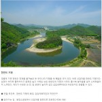 한반도지형 - 강원도 영월군 한반도면 옹정리 산180